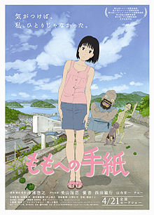 A_Letter_To_Momo_movie_poster
