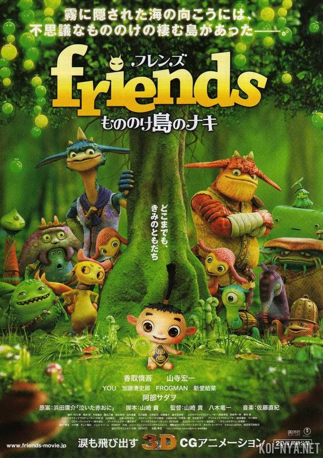 Friends-Mononoke-Shima-no-Naki