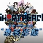 Short-Peace-Anime-Hd (copia)