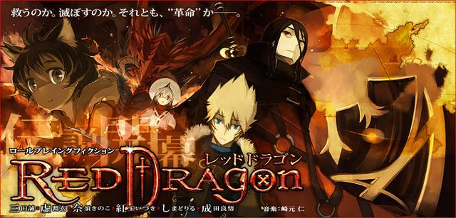 chaos-dragon